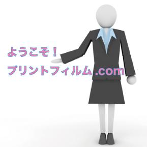 印刷会社営業支援&プリントフィルム.comのイメージ