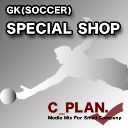 サッカーゴールキーパー専門ショップのイメージ