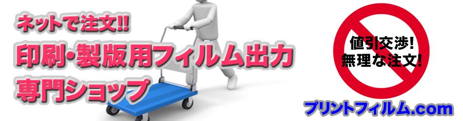 プリントフィルム.com