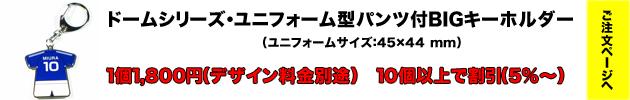 ドームシリーズユニフォーム型パンツ付BIGキーホルダー