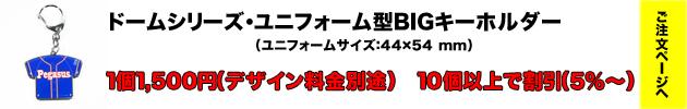 ドームシリーズユニフォーム型BIGキーホルダー