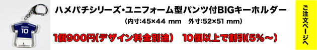 ハメパチシリーズユニフォーム型パンツ付BIGキーホルダー